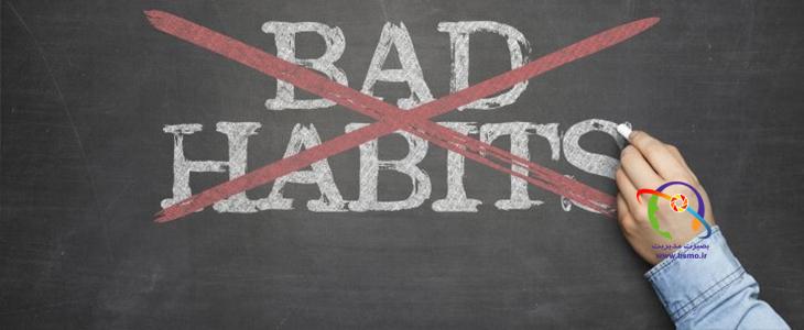 چگونه عادت های نامناسب و زیان بار  را تغییر دهیم؟